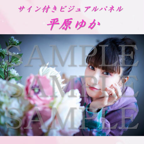 咲女花劇「咲く声、ふわらと舞い降りて、」サイン付きビジュアルパネル(額縁入り/A2)