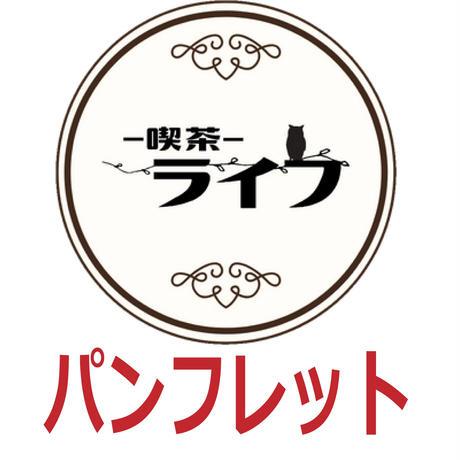 喫茶ライフ 上演パンフレット
