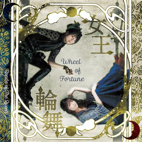 「女王輪舞」公演DVD