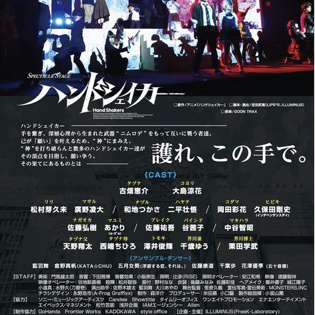 舞台「ハンドシェイカー」上演DVD