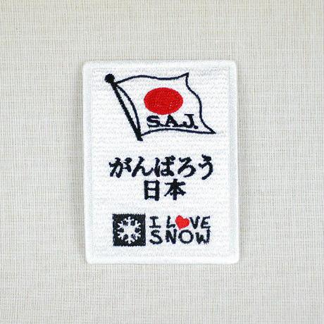 SAJ x がんばろう日本 x「I LOVE SNOW」ワッペン