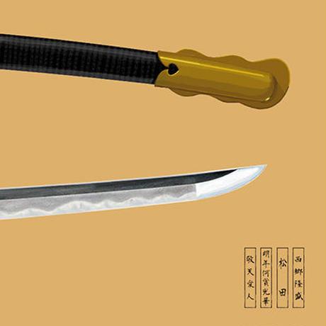 刀てぬぐい:西郷隆盛の愛刀「城州信國」