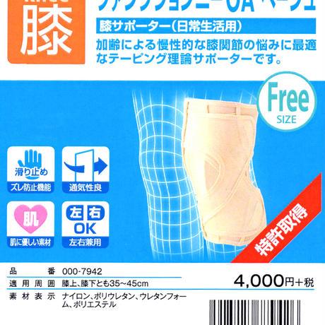 送料無料! 膝部サポーター (変形性膝関節症・ジャンパー膝) Knee supporter