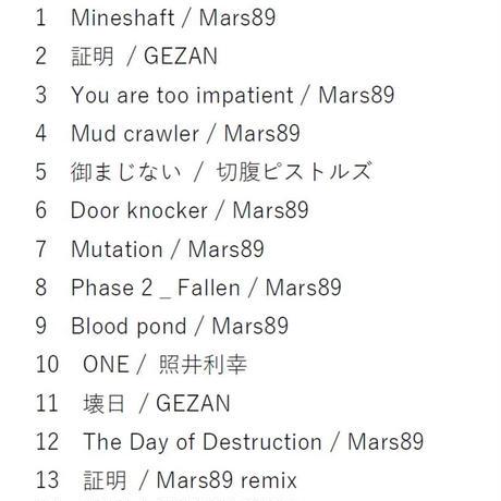 「破壊の日 」オリジナル・サウンドトラック CD  +『破壊のがま口』付き