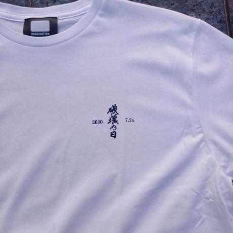 映画「破壊の日」狼Tシャツ 白 ver.
