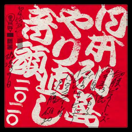 「日本列島やり直し音頭二〇二〇 」 CD  +『日本列島やり直し 手ぬぐい』付き
