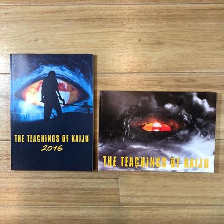 ライブシネマ「怪獣の教え」2015年&2016年パンフレット2冊セット