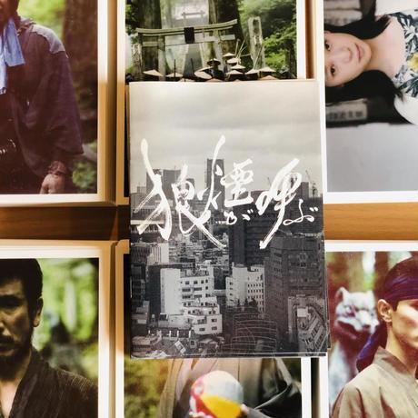 映画「狼煙が呼ぶ」パンフレット+ポストカード12枚 豪華SET