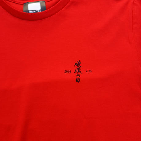 映画「破壊の日」狼Tシャツ 赤 ver.