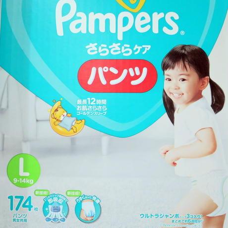 パンパース パンツ Lサイズ (9~14kg) 174枚 箱売
