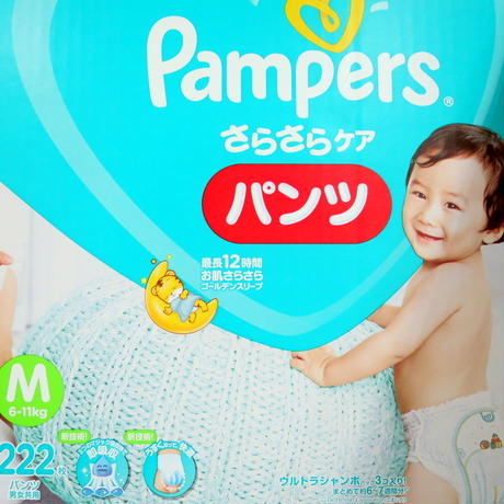 パンパース パンツ Mサイズ(6~10kg) 222枚 箱売