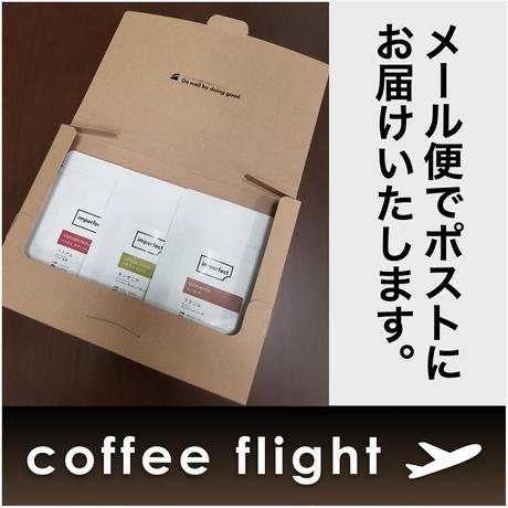 【コーヒーフライト】FIRST FLIGHTセット(コーヒー豆3種類入り)