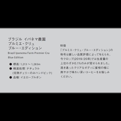 【オンライン限定】コーヒービーンズ プルミエ・クリュ・ブルー・エディション(粉)