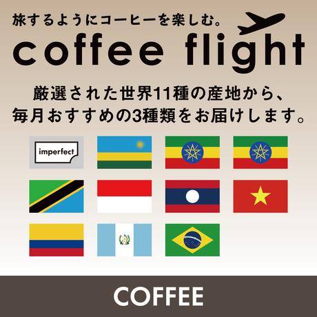 【豆】【コーヒーフライト】豆3種類の定期便(送料無料)