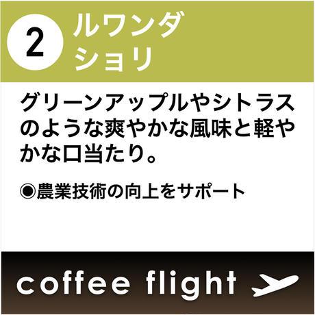 【コーヒーフライト】好きな3種類を選んで購入