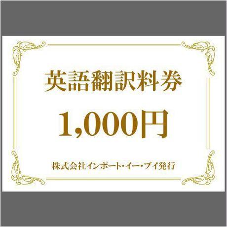 英語翻訳代行 - 日本語400文字または英文200単語までで1000円
