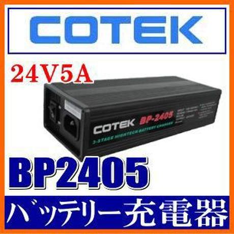 【COTEK】24V用ディープサイクルバッテリー対応 全自動充電器 5A(MAX)