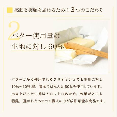 【GIFT】ごちそうギフトセット [ 黄金食パン 1 本、ごちそうクリームパン3個 ]〈特製風呂敷箱入〉