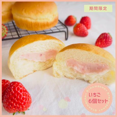 【期間限定】いちごのごちそうクリームパン6個セット