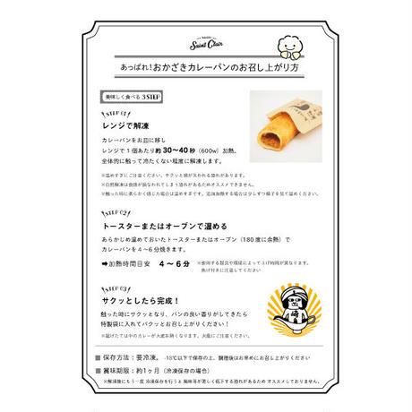 温めるだけで食べられる【あっぱれ!おかざきカレーパン】 8本セット〈特製オカザえもんコラボ袋付〉