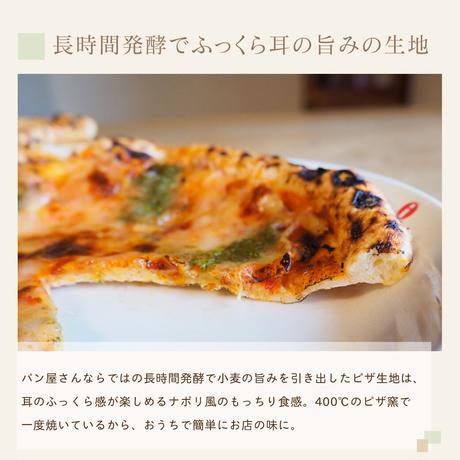 【送料無料】パン屋さんの長時間発酵ピザ《 マルゲリータ 》