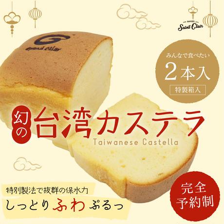 【GIFT】幻の台湾カステラ2本セット 《 5月上旬発送分 》