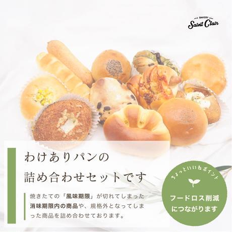 【送料無料】リベイク専用 詰め合わせパン12個セット[SDGsごちそうクリームパン1個プラス]