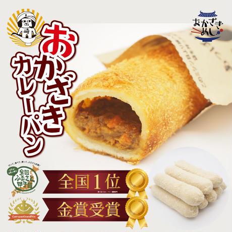 [大容量タイプ]おうちで揚げたて 冷凍【あっぱれ!おかざきカレーパン】 12本セット〈特製オカザえもんコラボ袋付〉