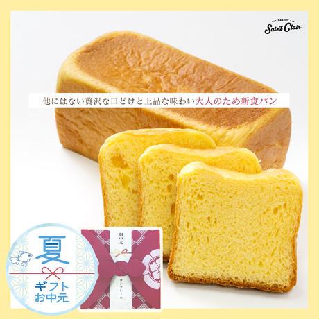 【GIFT】新食感スイーツ食パン『黄金』2本セット〈特製風呂敷箱入〉