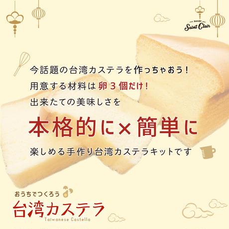 【簡単台湾カステラづくり体験】おうちでつくる『台湾カステラキット』