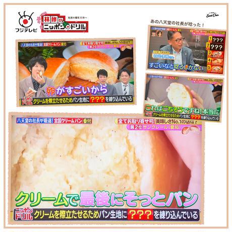 ごちそうクリームパン6個セット