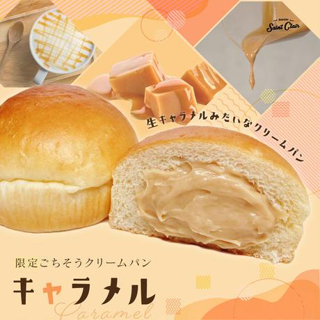 【秋冬限定】ごちそうクリームパン限定セット〈キャラメル・カスタード各3個〉
