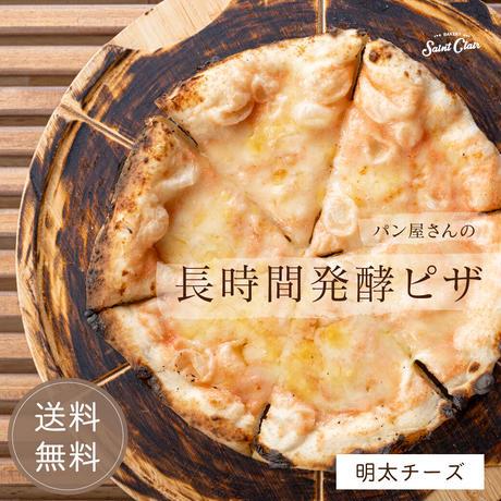 【送料無料】パン屋さんの長時間発酵ピザ《 明太チーズ 》