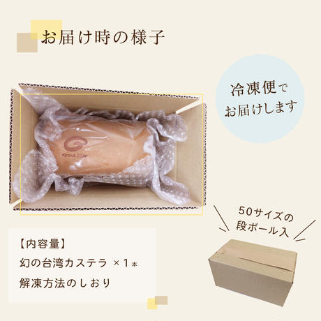 【送料無料】幻の台湾カステラお試し1本 《完全予約制 》