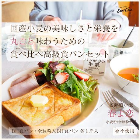 高級食パンセット《BH食パン1斤/全粒粉入BH食パン1斤》