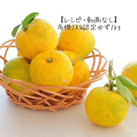 限定再販!【柚子1Kgのみ】marimoの柚子のウィークエンドケーキ用  青山農園の有機JAS認定 柚子1Kg(8-12玉程度)