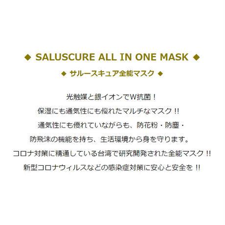 サルースキュア全能マスク 2枚セット