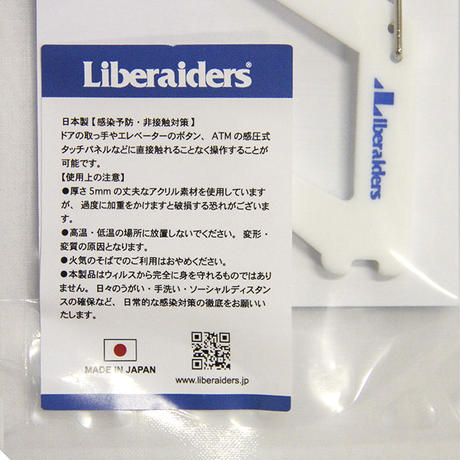 LIBERAIDERS DOOR OPENER