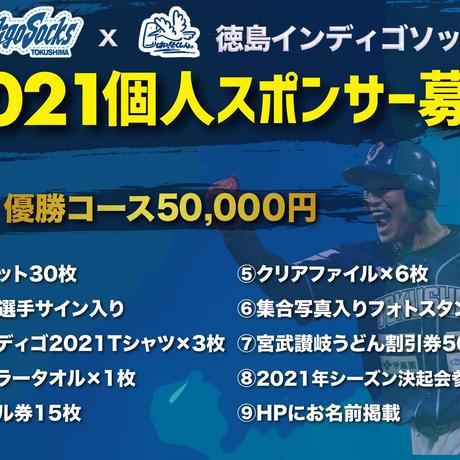個人会員【優勝コース】2021年シーズン