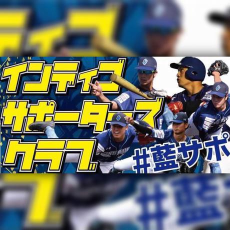 【藍サポ】インディゴソックスサポーターズクラブ(月額)