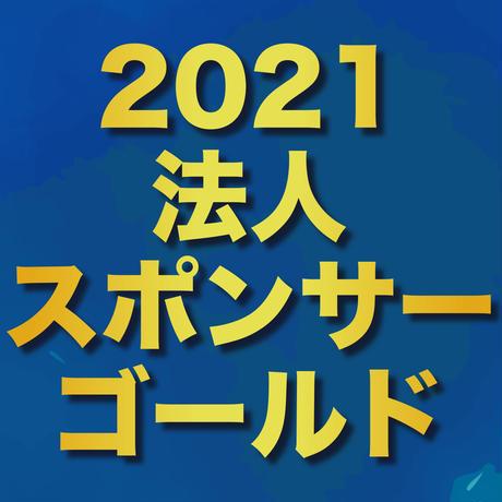 法人会員【ゴールドコース】2021年シーズン
