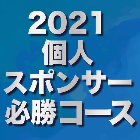 個人会員【必勝コース】2021年シーズン