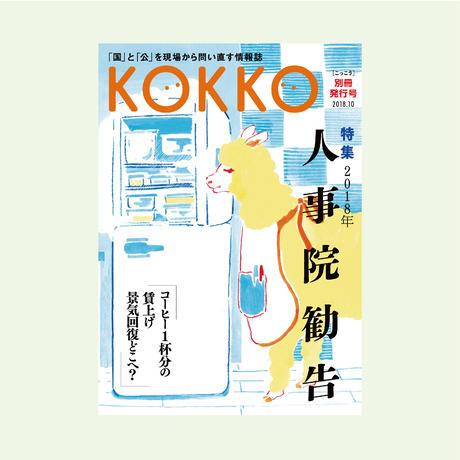 KOKKO 別冊発行号 特集「2018年人事院勧告」