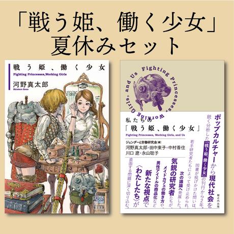 【9月30日まで期間限定】「戦う姫、働く少女」夏休みセット