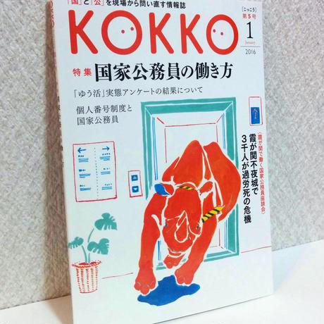 KOKKO第5号