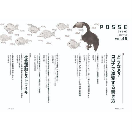 POSSE vol.46「特集 どうなる? コロナで激変する働き方」