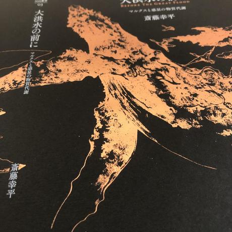 〔特装版 ウイスキーブラウン〕斎藤幸平『大洪水の前に:マルクスと惑星の物質代謝 』