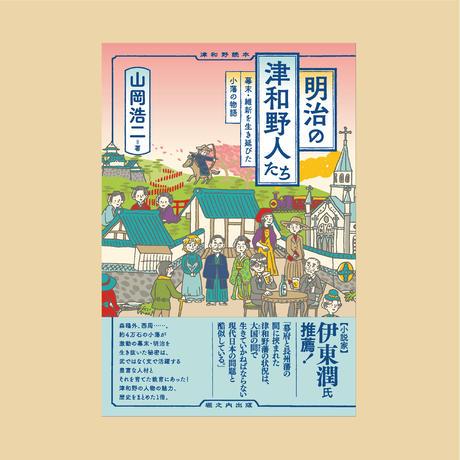 ゾッキ本『明治の津和野人たち:幕末・維新を生き延びた小藩の物語 』
