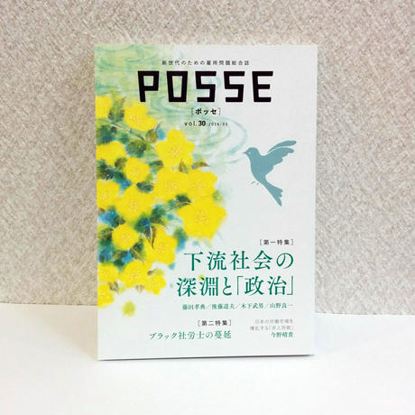 POSSE vol.30