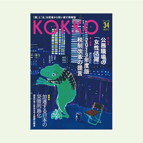 KOKKO第34号[第一特集] 公務職場の「女性活躍」